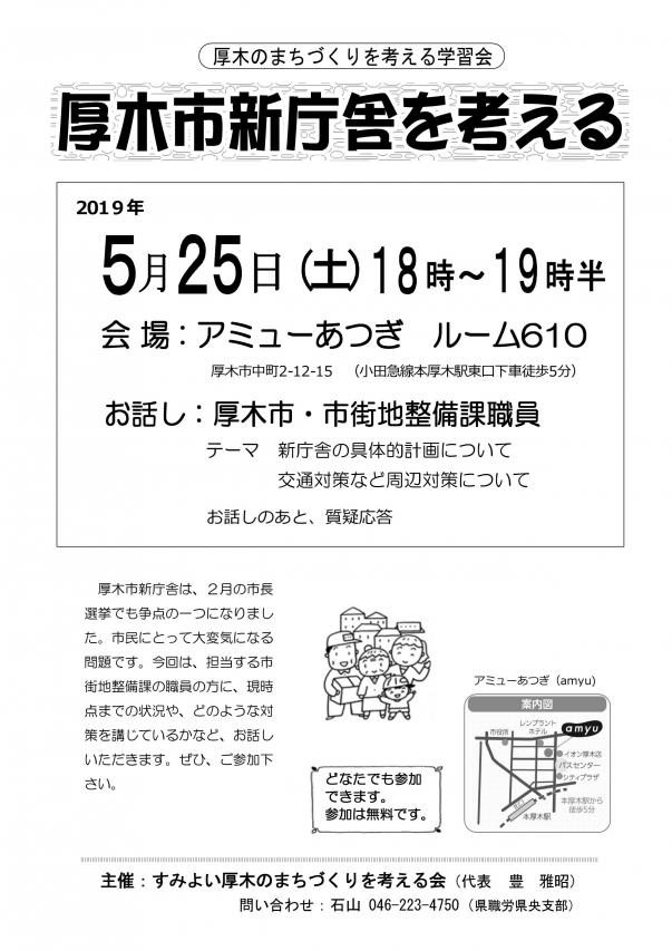学習会案内チラシ_02