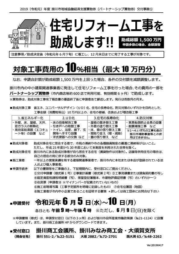 掛川市リフォーム補助申請スタート