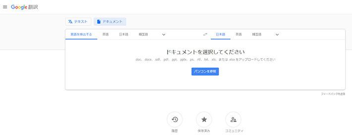 グーグル翻訳トップページ