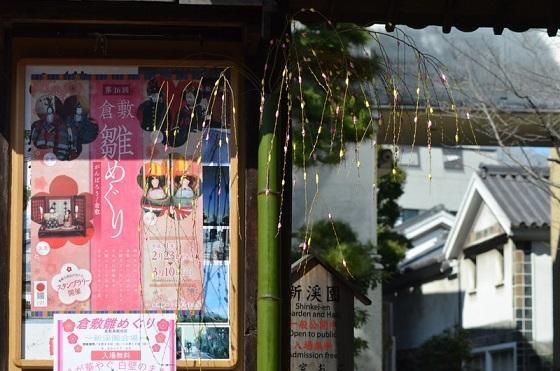 倉敷雛巡りDSC_9718
