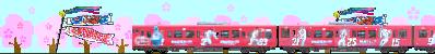 カープ列車と鯉のぼり 静止画像