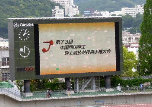 中四国インカレ