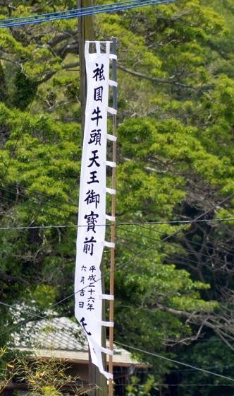 祇園牛頭天王