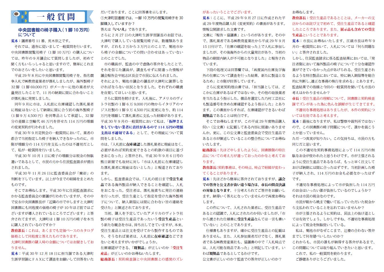市政報告vol15-2