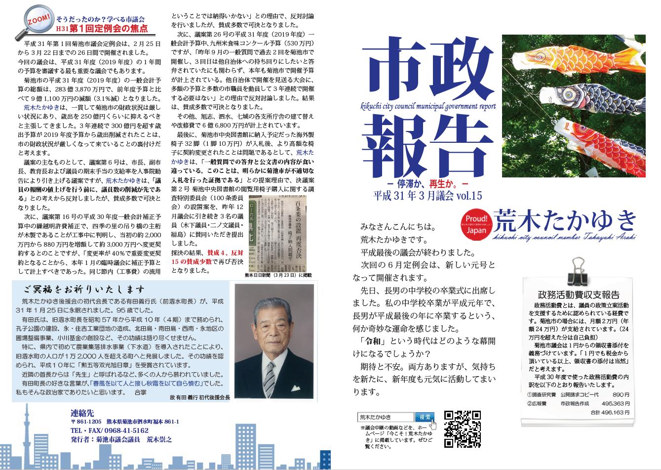 市政報告vol15-1