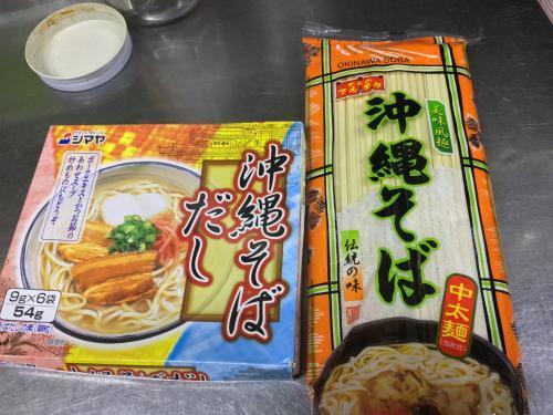 沖縄そば_convert_20190414193913