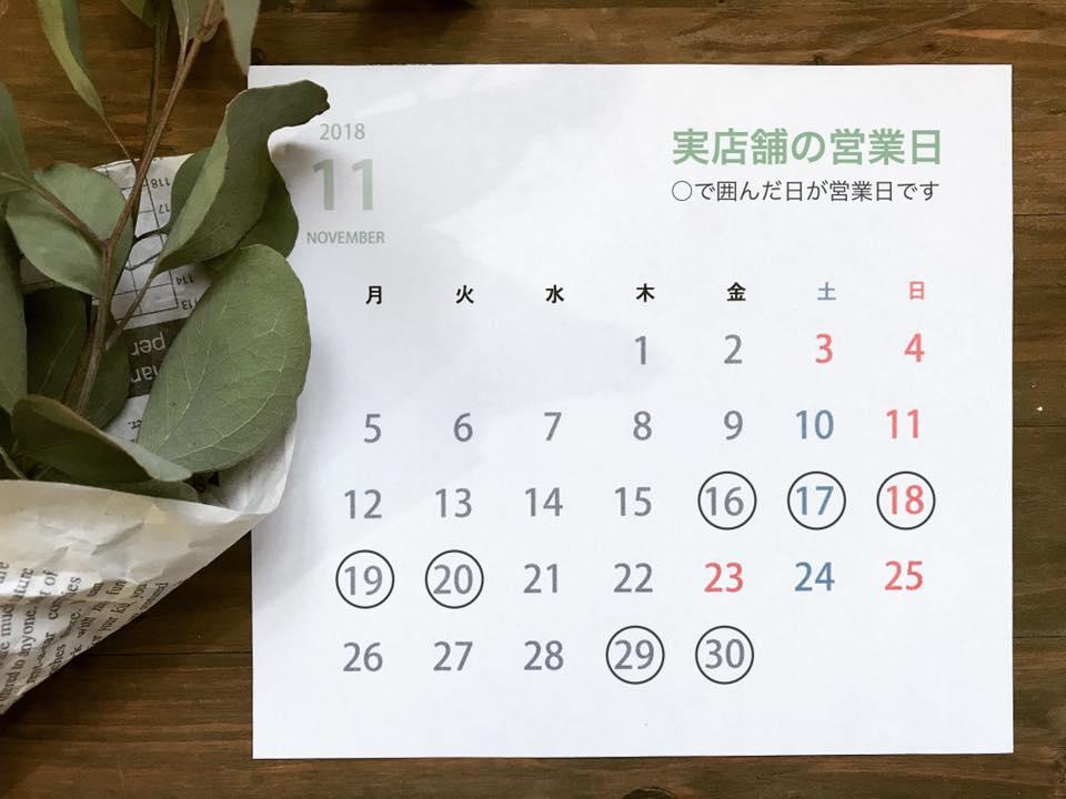 2018年11月のカレンダー1