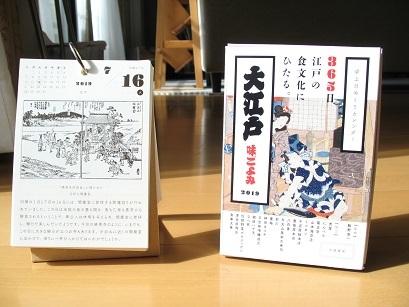 ajigoyomi1.jpg