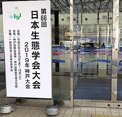 日本生態学会第66回大会
