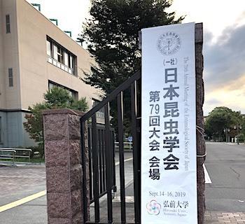 日本昆虫学会第79回大会