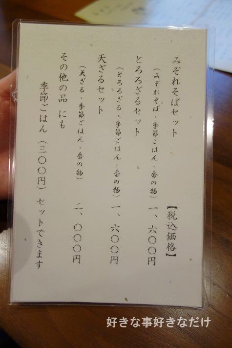 DSC09227のコピー