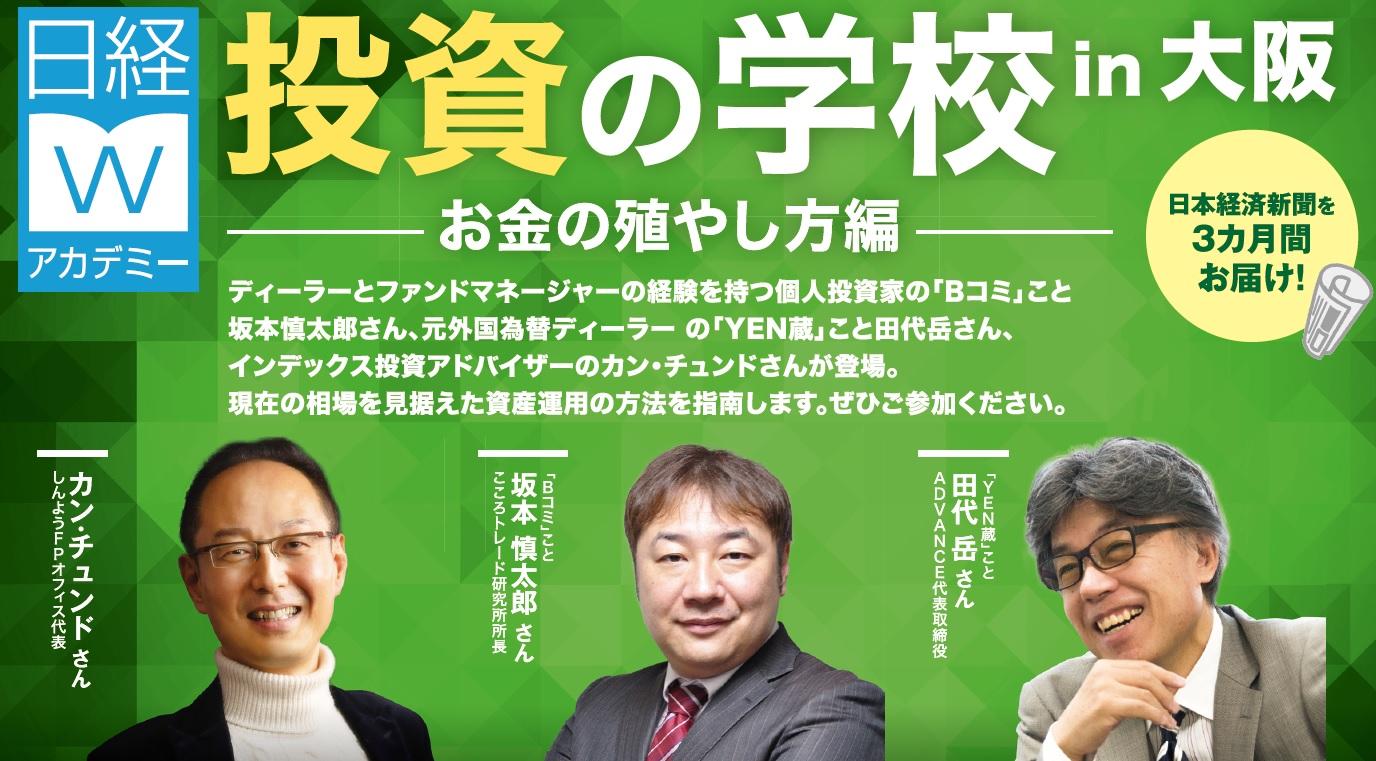 投資の学校 大阪