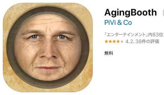 agingbooth.jpg