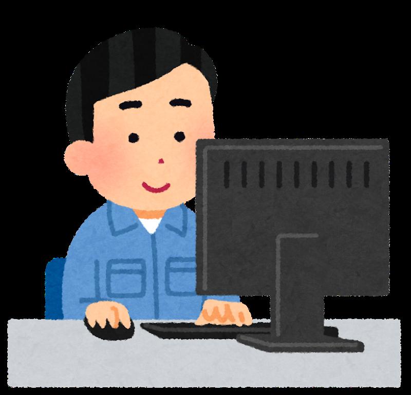 job_sagyouin_computer_man.png
