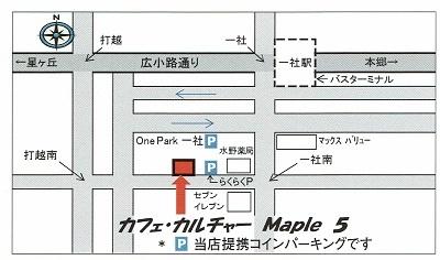 メイプル5地図20160414