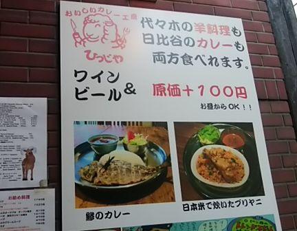 ひつじや飯田橋