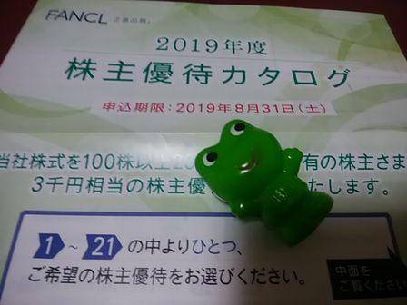 20190625fulannkeru.jpg