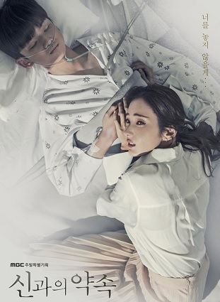 最高の離婚 韓国 感想