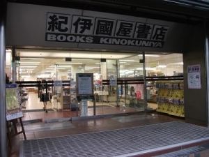 190404紀伊國屋書店