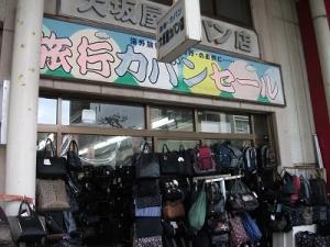190418大坂屋カバン店