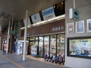 180418成田本店
