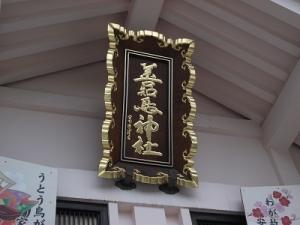 190627善知鳥神社