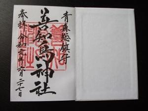190627善知鳥神社御朱印