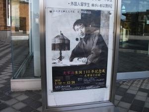 190926太宰治展ポスター