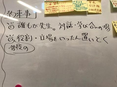 20181215第5回米作りを学ぼう_181217_0010m