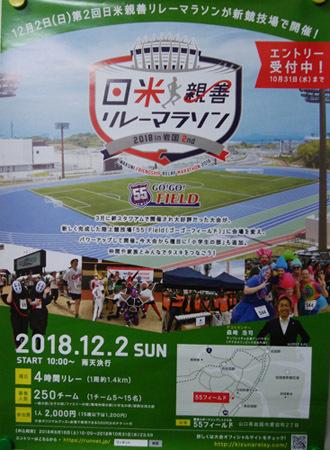 2018 リレーマラソンs