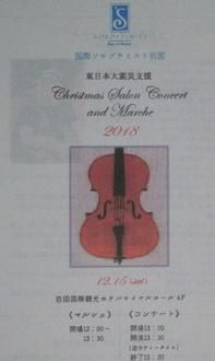 181215 ソロプチコンサート3