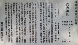 190108 吉香神社9