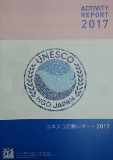 2017 ユネスコ通信