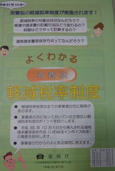 190204 税務研修会a