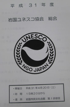 190404 UNESCO総会レジメ