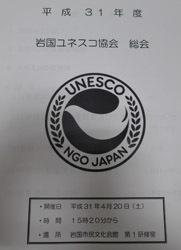 190420 UNESCO総会2
