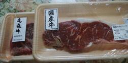 190725 お肉