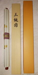 190727 開運消炎三桃図