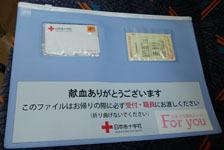 190720 献血へ