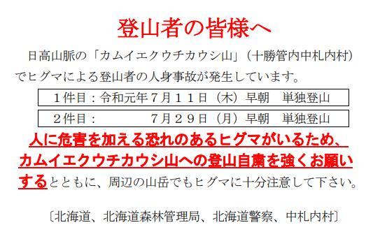 hokkaido_2.jpg