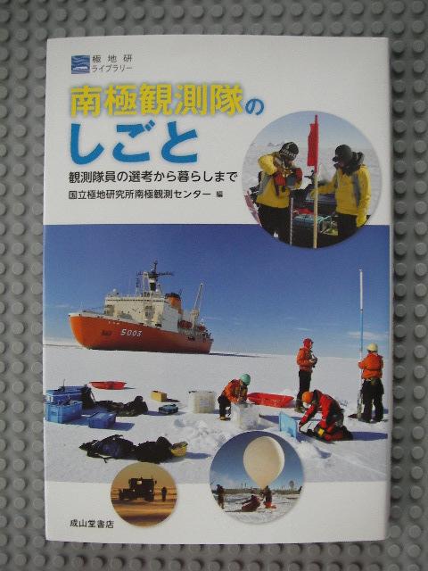 国立極地研究所南極観測センター編 南極観測隊のしごと
