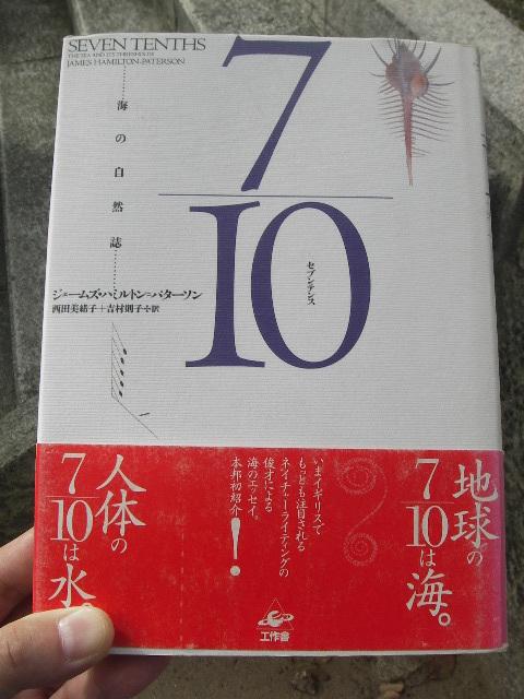 7/10 セブン テンス 海の自然誌