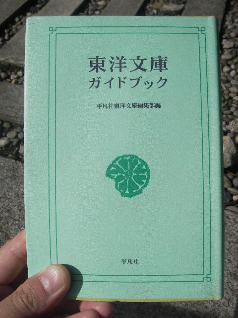 東洋文庫ガイドブック