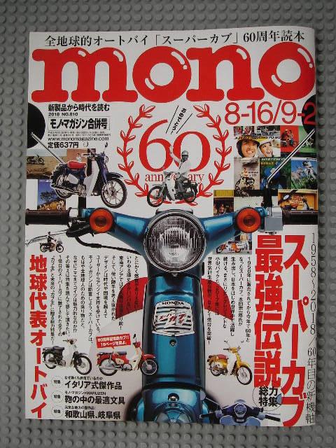 モノマガジン No.810