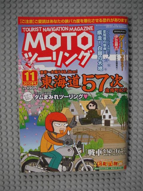 MOTOツーリング vol.11