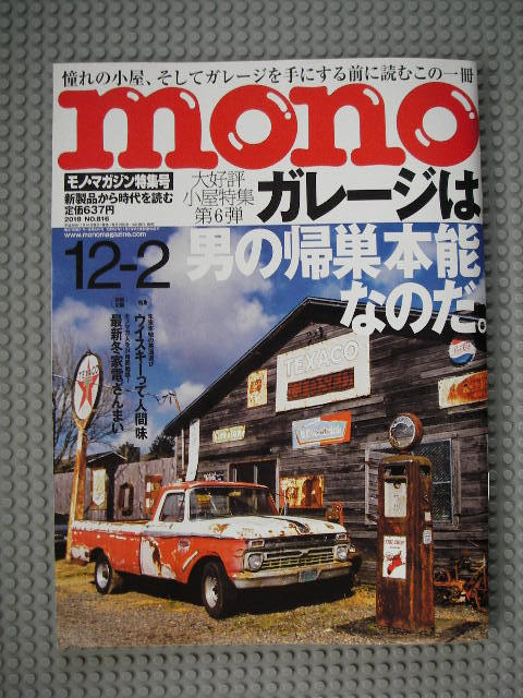 モノ・マガジン No.816