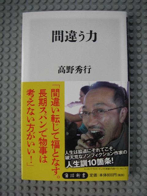 間違う力 角川新書