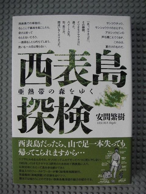 西表島探検 あっぷる出版社
