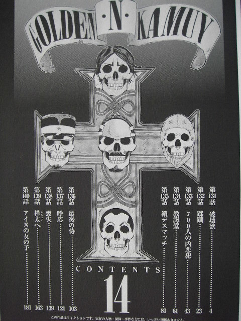 ゴールデン・カムイ14-2