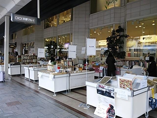 京都マルイ新春古本市2019-2